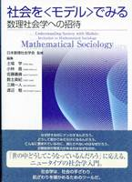 mathematical sociology